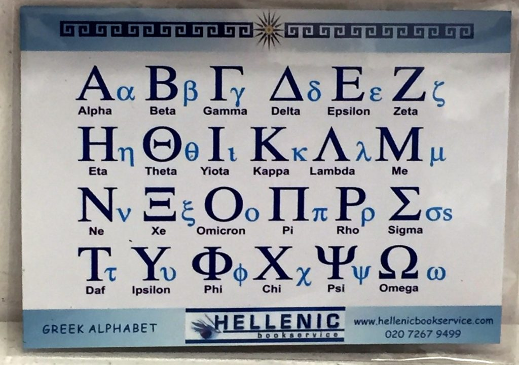 Greek Alphabet Mouse Mats and Fridge Magnets! - The Classics Library